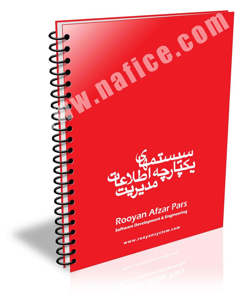 دفتر یادداشت شرکت رویان افزار پارس - -