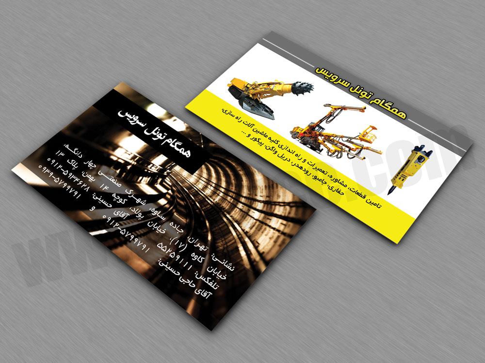 کارت ویزیت شرکت فنی بازرگانی همگام تونل - -