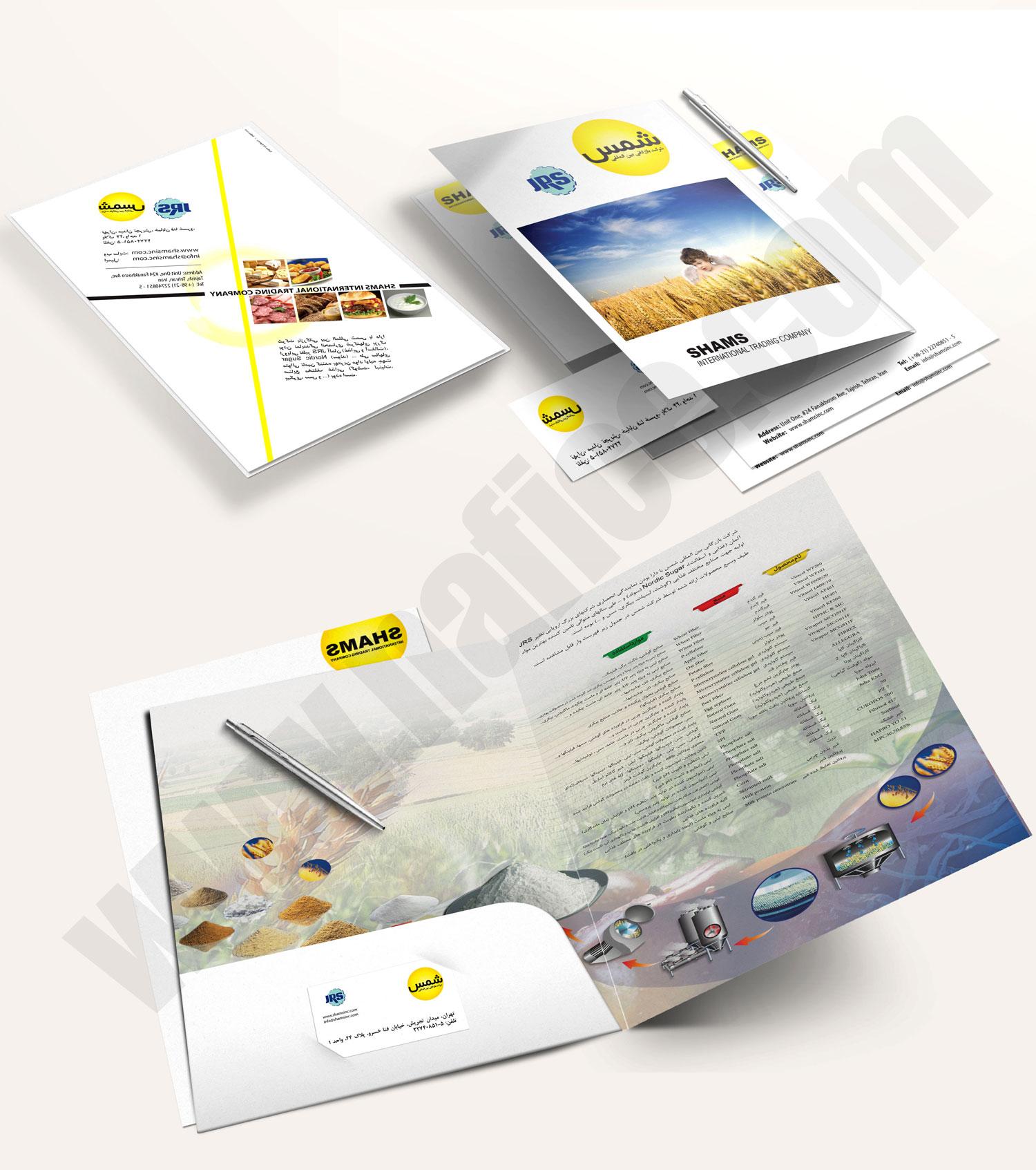 چاپ و طراحی کاتالوگ شرکت بازرگانی شمس - -