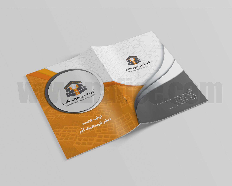 طراحی و چاپ بروشور شرکت اخوان طالاری - -