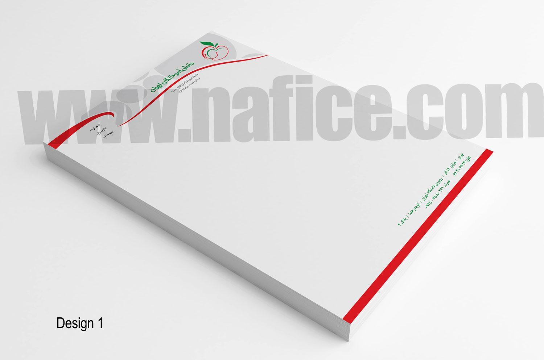 اوراق اداری شرکت دانش آموختگان تهران -  -