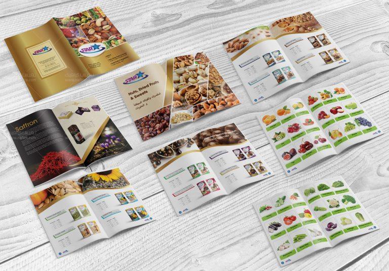 چاپ و طراحی کاتالوگ خشکبار صنایع غذایی استار - -
